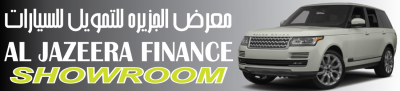 Al Jazeera Finance Showroom