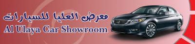 Al Ulaya Cars Showroom