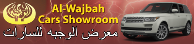 AL Wajbah Cars Showroom