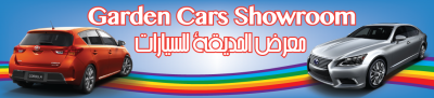 Garden Cars Showroom