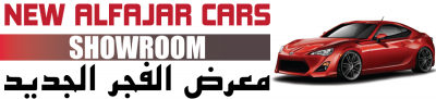 New Alfajar Cars Showroom