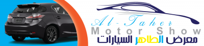 Al Taher Motor Show